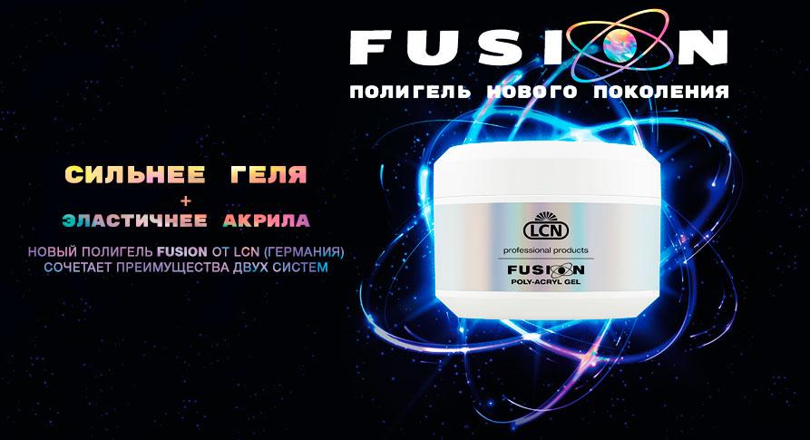 Полигели Fusion